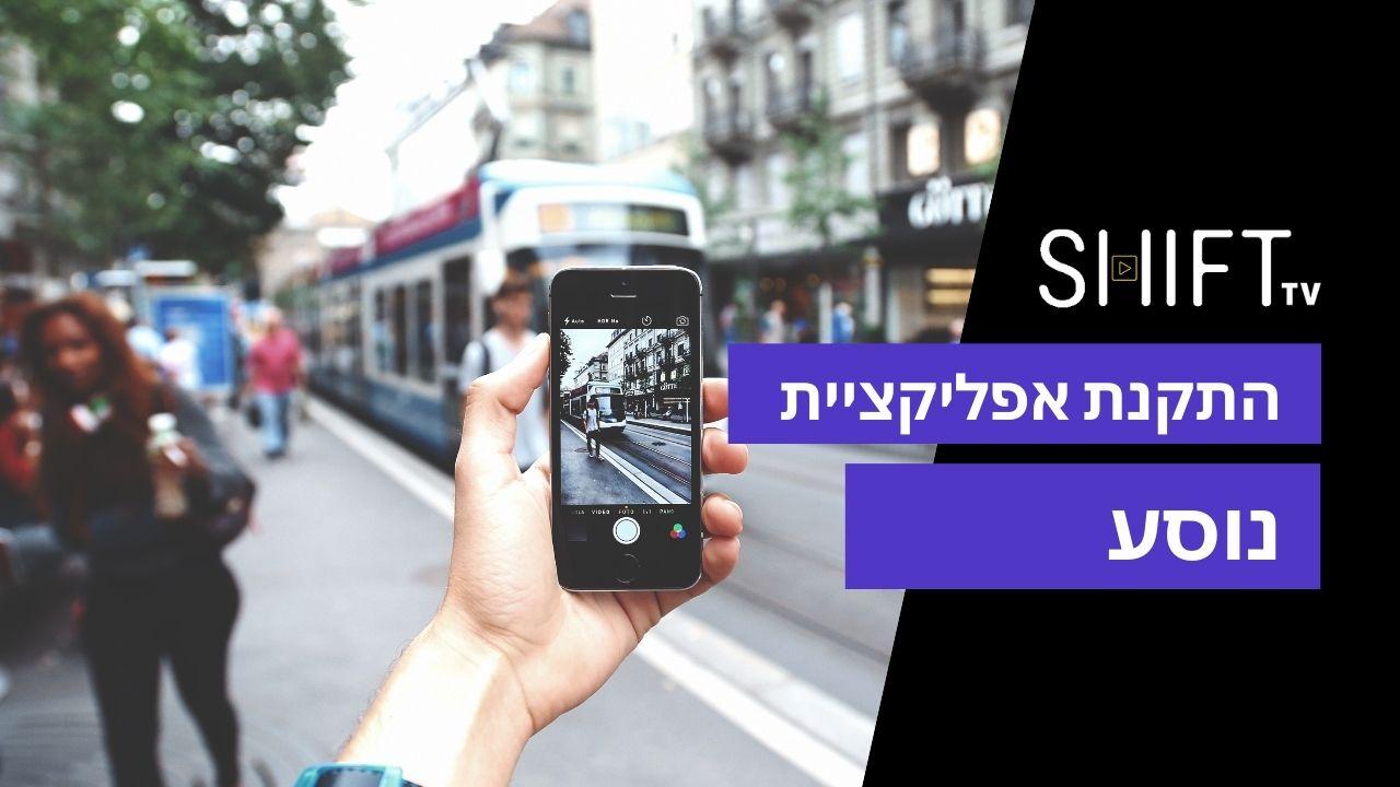 התקנת אפליקציית נוסע – אייפון